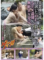 GETS-012 - SEX Voyeur OL Was Wooed By Different Industries Party With Private Baths.Without Permission AV Released In Full An Appearance
