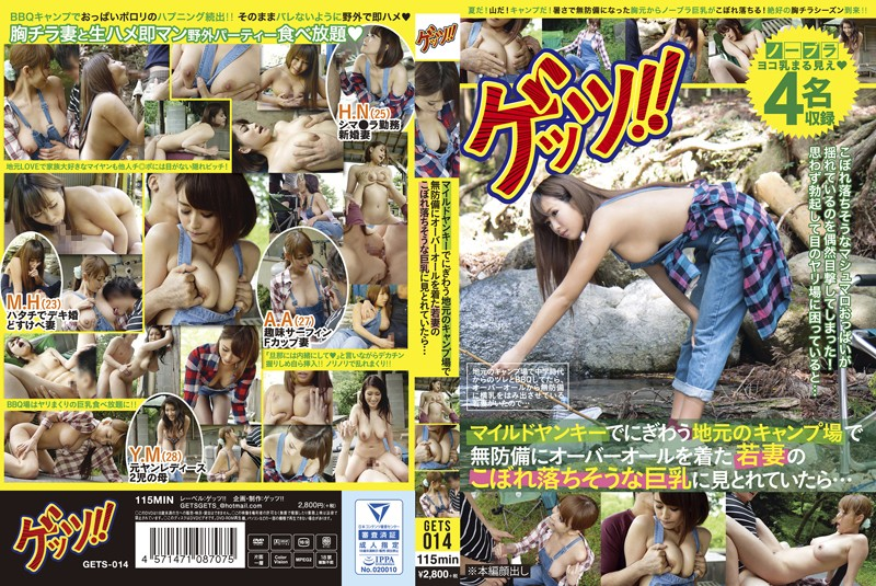 GETS-014 Once Defenseless To Have Fascinated The Spilled Likely Busty Young Wife Dressed In Overalls At A Local Campground Crowded With Mild Yankee …