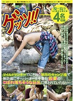 GETS-014 Once Defenseless To Have Fascinated The Spilled Likely Busty Young Wife Dressed In Overalls At A Local Campground Crowded