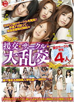 Image GGH-003 Gangbang × Circle = Compensated Dating