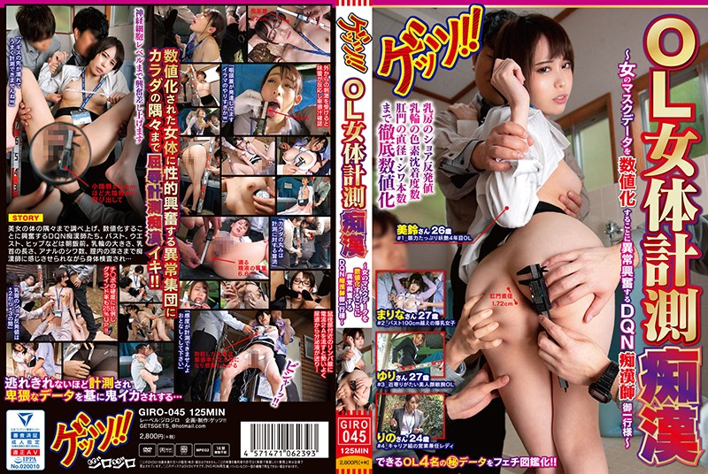 GIRO-045 Molesting Office Ladies While Taking Their Measurements ~A Group Of Perverted, Delinquent Molesters Are Turned On By The Act Of Digitizing Women's Masking Data~