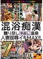 混浴痴○ 嬲り尽し中出し温泉 人妻屈辱イキMAX!! 7時間