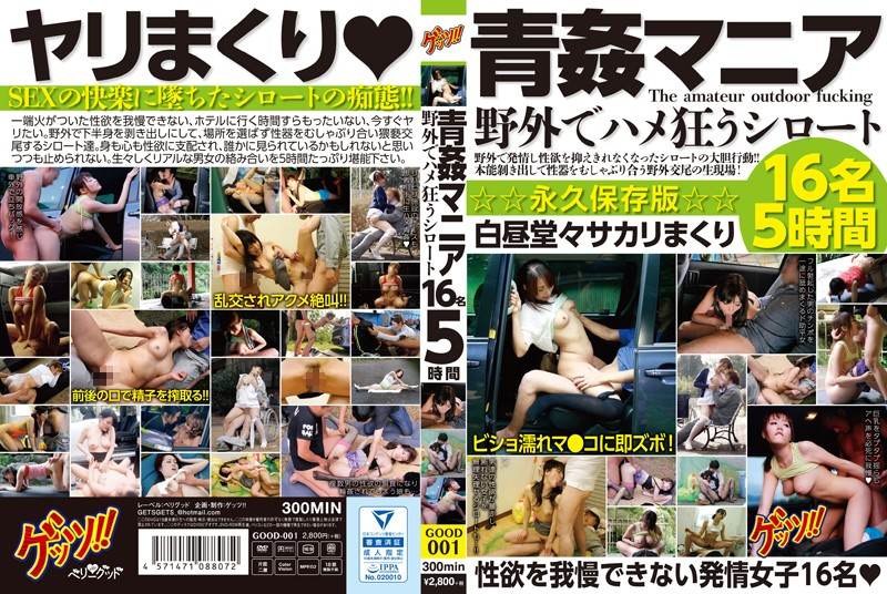 GOOD-001 Saddle Mad Shiroto 16 People For Five Hours In The Blue Fucking Maniac Outdoors