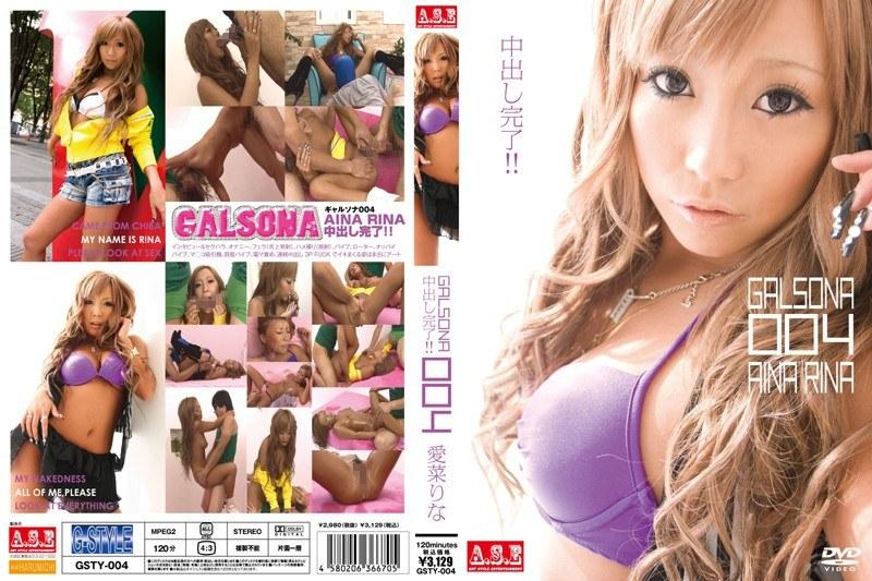 [GSTY-004] GALSONA プレステージ