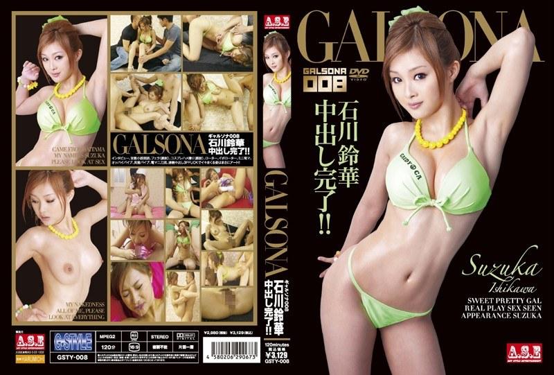[GSTY-008] GALSONA 08 石川鈴華