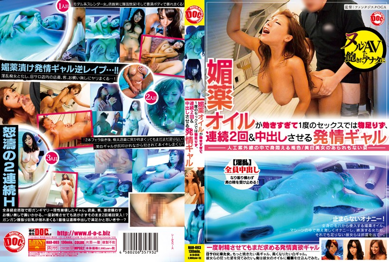 [HAR-003]  Aphrodisiac Oil Is Too Effectiveness Not Enough Things In A Single Sex, Estrous Gal To Be Cum Twice In Succession