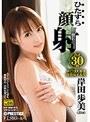 ひたすら顔射 岸田歩美 ひたすらシリーズNo.015