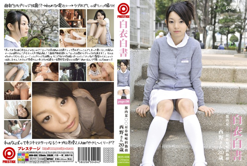 [HON-008] 白衣白書 page.08 西野さん HON