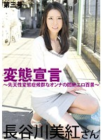 HYK-023 Hasegawa Miku - Proclamation of Perversion No 3