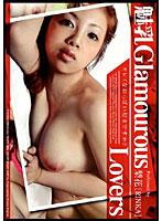 「魅乳 Glamourous Lovers」のパッケージ画像