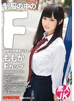JAN-013 F Momoka In The Uniform 13