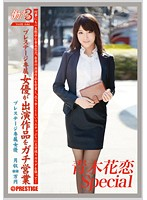 Aoki Karen Woman Working 3 Vol.01