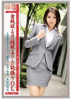 JBS-003 3 Vol.03 Hanai Kumi Woman Working-163002