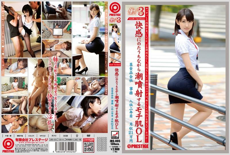 働くオンナ3 Vol.05 立花京子