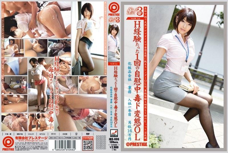 118jbs006pl JBS 006 Working Woman 3 Vol.06