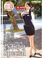 JBS-013 - 3 Aoiki Woman Lily SPECIAL SP.03 To Work
