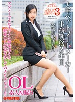 Watch Woman To Work 3 Vol.13