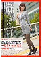 JBS-020 - Working Woman 3 Vol.16