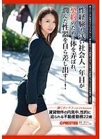JBS-023 働くオンナ3 Vol.18