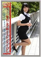 Watch Working Woman 2 Vol 29 - Yui Tsubaki