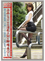 Watch Working Woman 2 VOL.31 - Ichika Kamihata