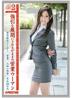 Watch Working Woman 2 Vol.34 - Minami Asano