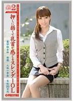 【予約】働くオンナ2 VOL.35