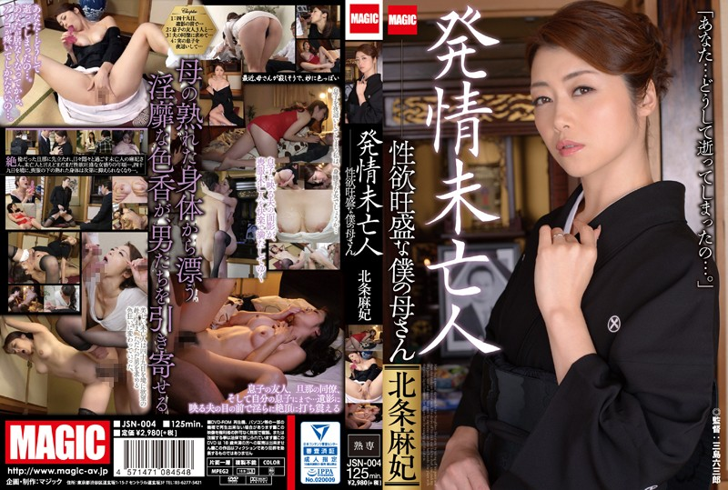 JSN-004 Estrus Widow Libido Strong My Mother Maki Hojo