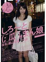 「しろ〜と(;´瓜`)まん娘 仮名)栗山朋香(19) no.001」のパッケージ画像