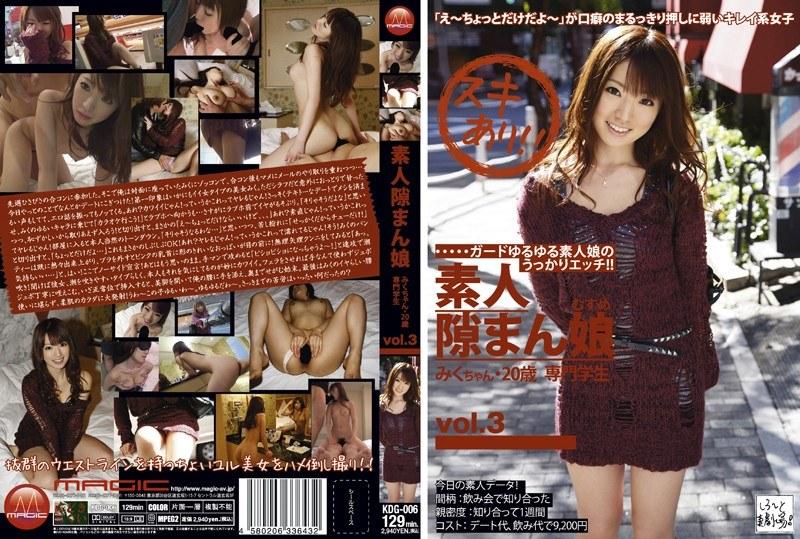 [KDG-006] 素人隙まん娘 vol.3