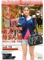 「素人隙まん娘 vol.13」のパッケージ画像