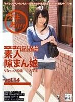 「素人隙まん娘 vol.14」のパッケージ画像