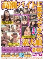 高額バイトに集まってきた素人娘 vol.14