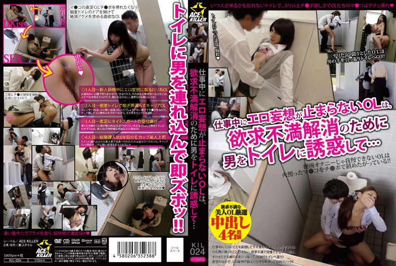 [KIL-024] 仕事中にエロ妄想が止まらないOLは、欲求不満解消のために男をトイレに誘惑して…