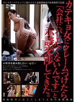 KIL-055 - You've Been Out-of-court Negotiations To Be I Do Not Want Bale To The Company If She Claims To Katekyo Woman