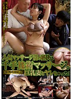 KIL-057 - The Secret Of Popular Massage Shop Senju Treatment Massage.I Help The First Day Was Also Chat Yare And Busty Wife!