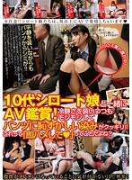 "The AV Watch With Teens Shiroto Daughter!Embarrassing Stain Is Clearly In Pants By Squirm Even While Pretending Calm! !I'm Gonna Be ""to Immediately Saddle ?"" What Is This?"