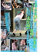 Image KIL-073 Result Of Joining Freshman OL Has To Put Up With Want To Go To The Toilet During The Sales Around The Outside, So Had Been Rainy Day Embarrassment Large Incontinence …