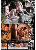 Image KIL-075 We Do Not Observe The Manners Of Mixed Bathing Men To Be Surrounded Record Of Young Wife That Has Been Molested 2