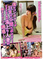KIL-078 - My Contact Is Porori In The Valley Of Big Tits! Bath Towel One After Bath Married Woman Has Been Tempted To Pretend Find