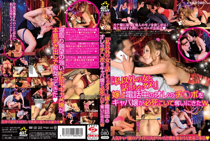 KIL-080 In Talking With My Other Woman No Good!W To Me Ji ● Port Of Daughter-in-law And In Telephone Hostesses Came To S