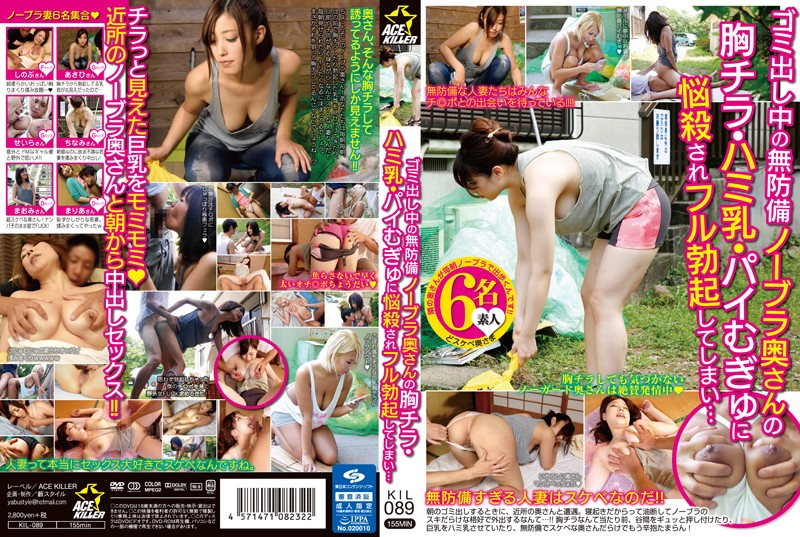 KIL-089 innocent big boobs expposed and screw her