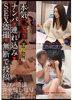 Watch Post Seriously Without Permission - SEX Voyeur Tsurekomi