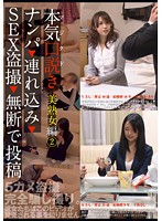 Image KKJ-004 Posted SEX Voyeur Without Permission Tsurekomi Seriously (seriously) Persuasion Beauty MILF Edition 2 Nampa