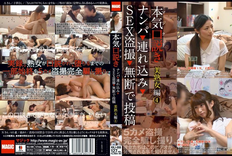 [KKJ-008] 本気(マジ)口説き 美熟女編 4 ナンパ→連れ込み→SEX盗撮→無断で投稿 KKJ