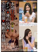 Posted Seriously Without Permission → → SEX Voyeur Tsurekomi (Seriously) Persuasion Married Woman Knitting Three Nampa →