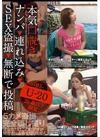 KKJ-017 - Posts Seriously Without Permission → → SEX Voyeur Tsurekomi (Seriously) Lovemaking U-20 · 5 Nampa →