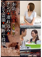 KKJ-018 - Posts Seriously Without Permission → → SEX Voyeur Tsurekomi (Seriously) Lovemaking Married Ed 7 Nampa →