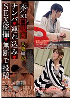 Image KKJ-028 Seriously (seriously) Persuasion Married Woman Knitting 12 Reality → Tsurekomi → SEX Voyeur → Without Permission Posts
