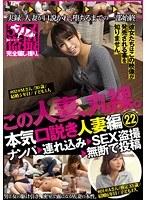 Image KKJ-043 Serious (Seriously) Advances Married Woman Knitting 22 Nampa → Tsurekomi → SEX Voyeur → Without Permission Posts